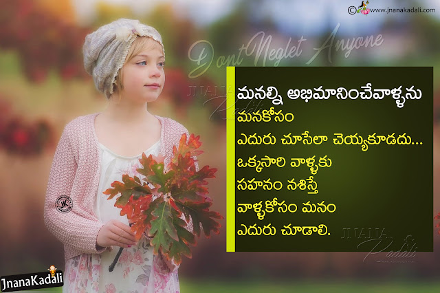 telugu best relationship quotes, famous telugu relationship quotes important words, importance of relationship in telugu