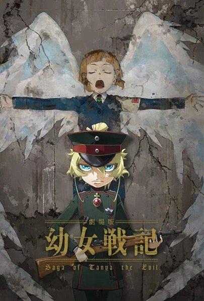 Imagen promocional para la película de Youjo Senki!!