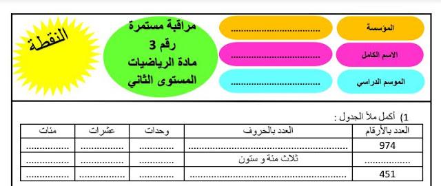 المستوى الثاني ابتدائي:فرض في مادة الرياضيات المرحلة الثالثة بشكل رائع