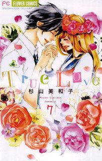 [杉山美和子] True Love 第01-07巻