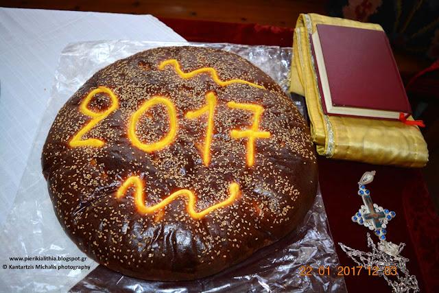 """Η κοπή της Πρωτοχρονιάτικης πίτας του Συλλόγου Κοκκινοπλιτών Πιερίας """"Ό ΟΛΥΜΠΟΣ"""". (ΦΩΤΟΓΡΑΦΙΕΣ)"""