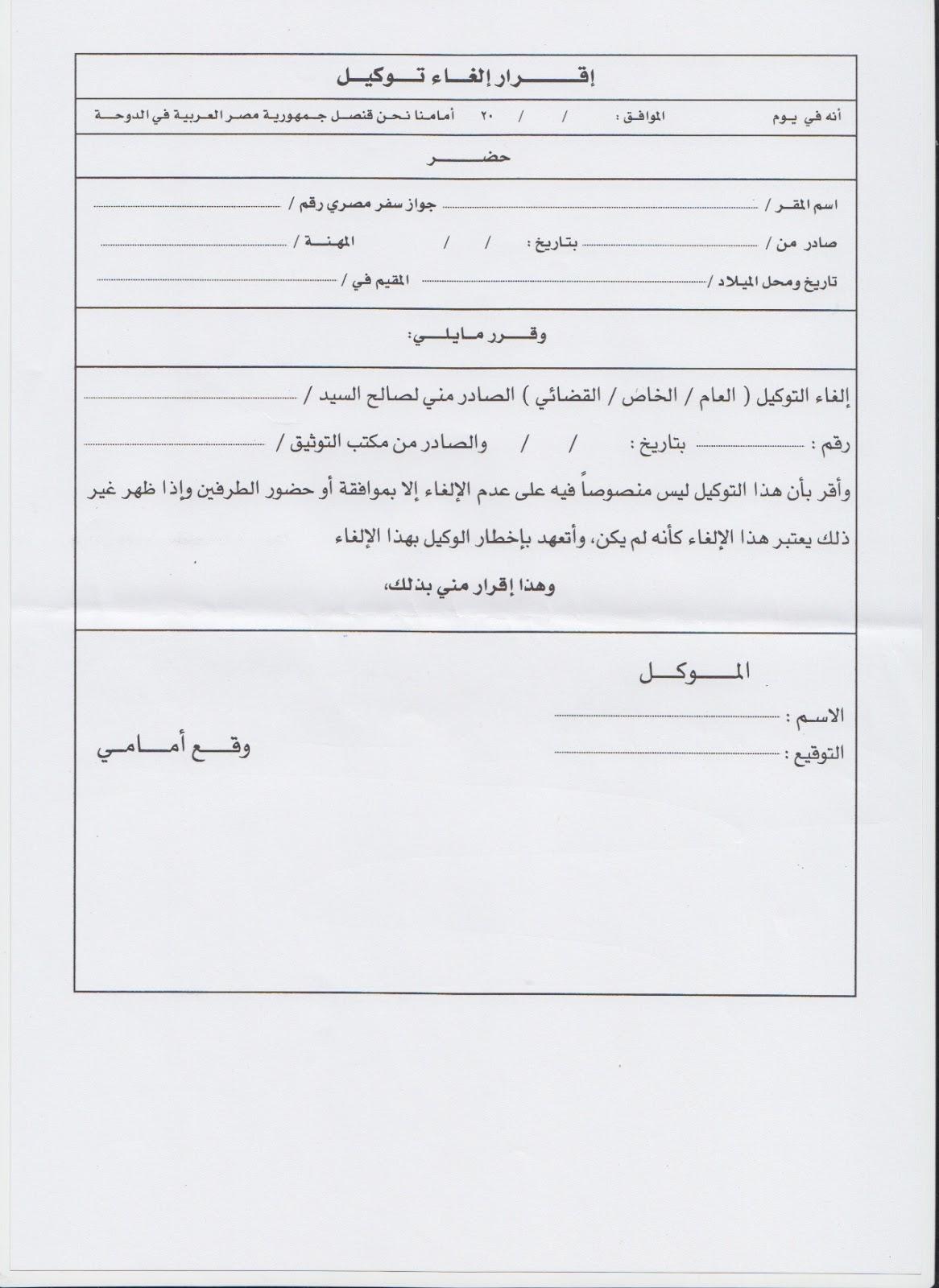 الاوراق المطلوبة لعمل توكيل بالسفارة المصرية بأمريكا