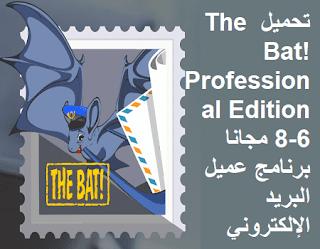 تحميل The Bat! Professional Edition 8-6 مجانا برنامج عميل البريد الإلكتروني
