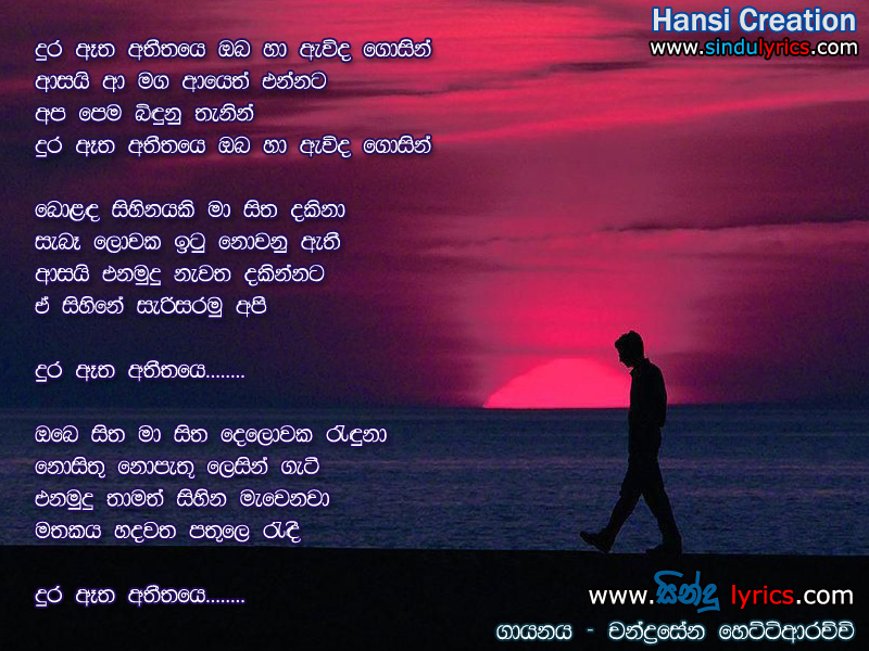 Sinhala Songs Lyrics: Chandrasena Hettiarachchi Song Lyrics