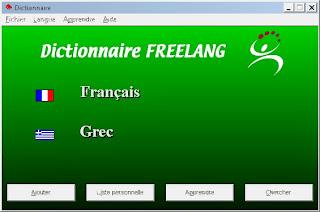 Fjalor greqisht frengjisht