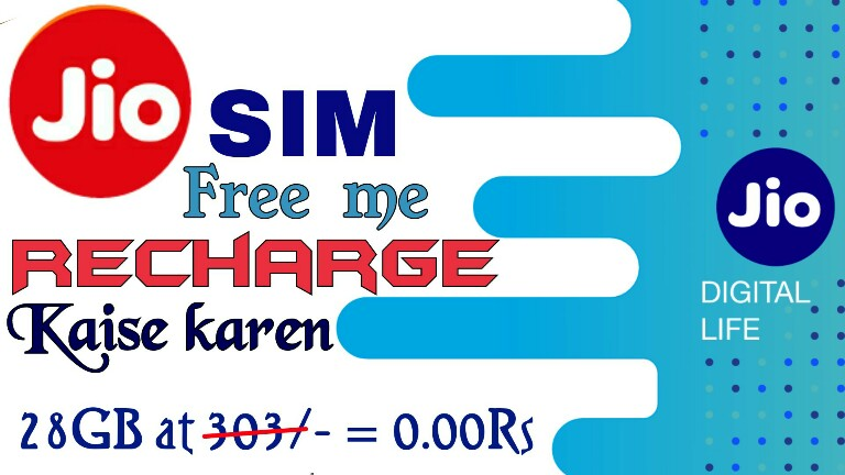 jio-sim-free-me-rechage-kaise-kare