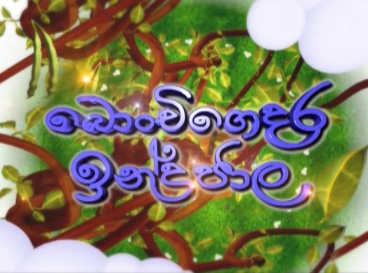 Bonchi Gedara Indrajala -Last Episode