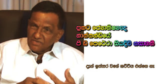 Well known Astrologer Nattandiye P.D. Perera ...  commits suicide!