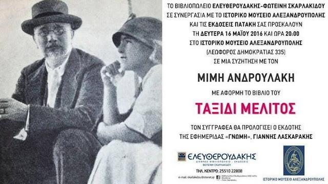 """Αλεξανδρούπολη: Παρουσίαση του βιβλίου """"Ταξίδι μέλιτος"""" του Μίμη Ανδρουλάκη"""