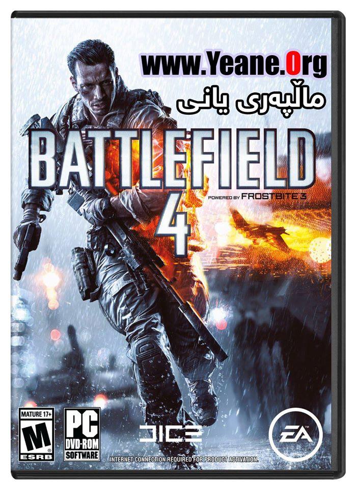 Battlefield 4 PC full game یاری بۆ كۆمپیوتهر