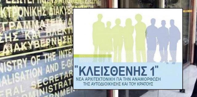 """Θεσπρωτία: Τα κυριότερα σημεία του """"Κλεισθένη 1"""", που θα επηρεάσουν το αυτοδιοικητικό τοπίο στη Θεσπρωτία..."""