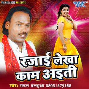 Watch Promo Videos Songs Bhojpuri Rajayi Lekha Kaam Ayiti 2016 Sakal Balamuwa Songs List, Download Full HD Wallpaper, Photos.