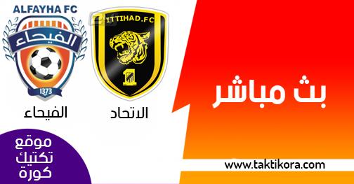 مشاهدة مباراة الاتحاد والفيحاء بث مباشر االيوم 08-03-2019 الدوري السعودي