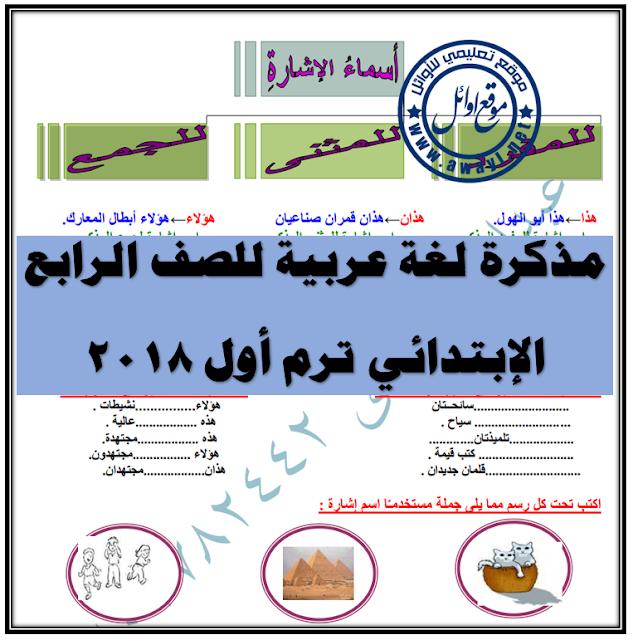 مذكرة لغة عربية للصف الرابع الإبتدائي ترم أول 2018