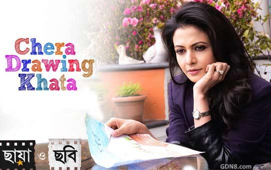 Chera Drawing Khata - Chhaya O Chhobi