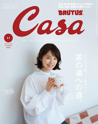 Casa BRUTUS (カーサ ブルータス) 2019年11月号 zip online dl and discussion
