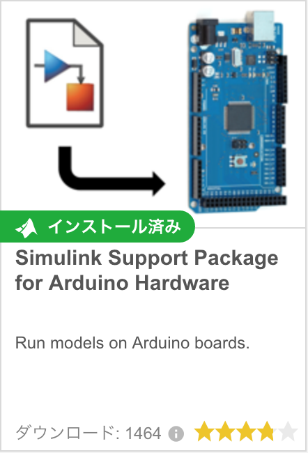 arduino simulink package how to add