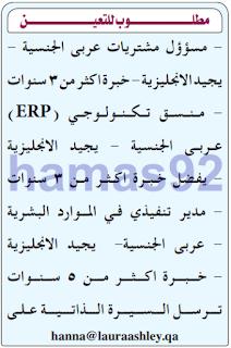 وظائف الصحف القطرية الاحد 19-02-2017