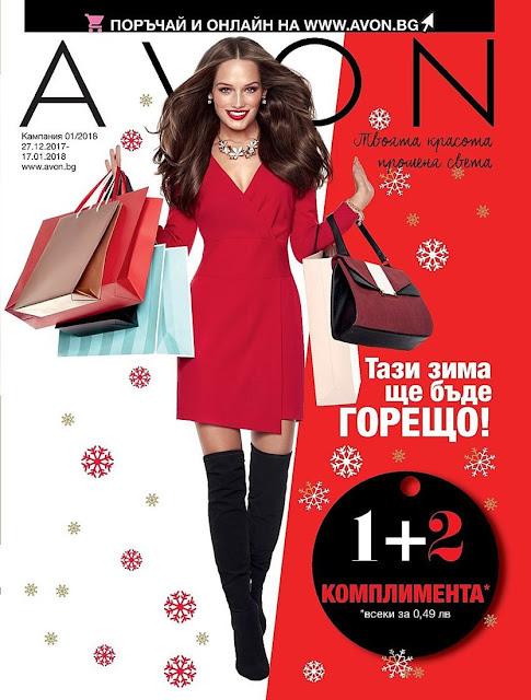 https://www.avon.bg/elektronna-broshyra/broshura-01