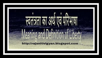 स्वतंत्रता का अर्थ और महत्व, स्वतंत्रता की परिभाषा