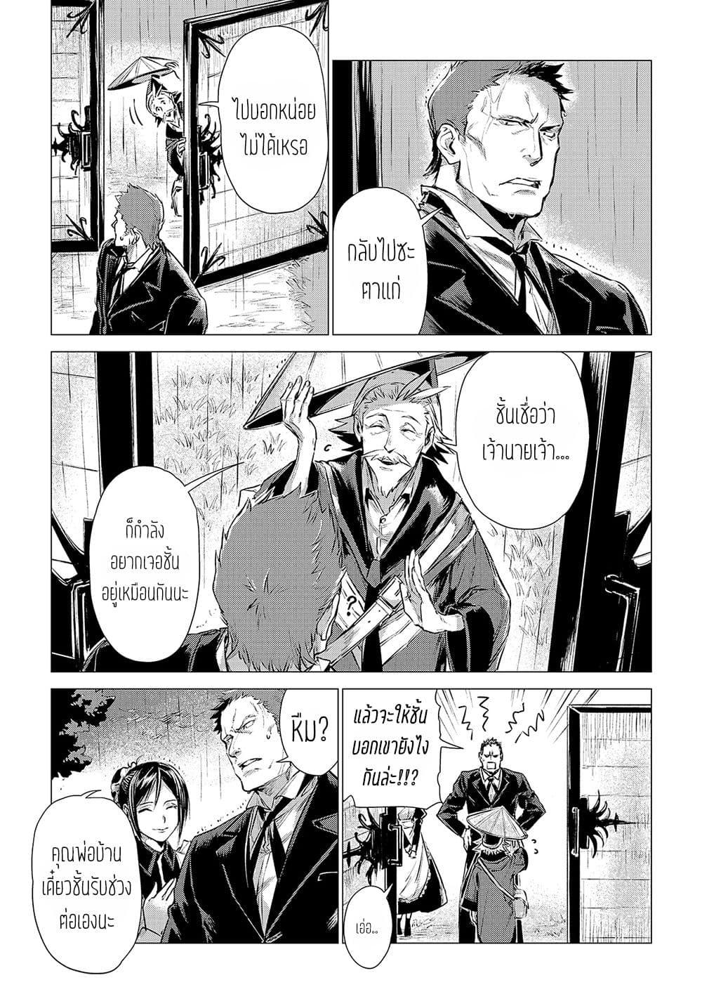 อ่านการ์ตูน Ojii sama ga iku ตอนที่ 4 หน้าที่ 24