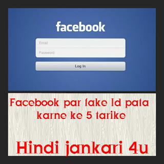 Facebook par fake account ka kaise pata lgaye