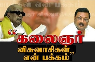 DMK ADMK Azhagiri MK Stalin