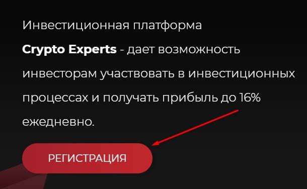 Регистрация в Crypto Experts