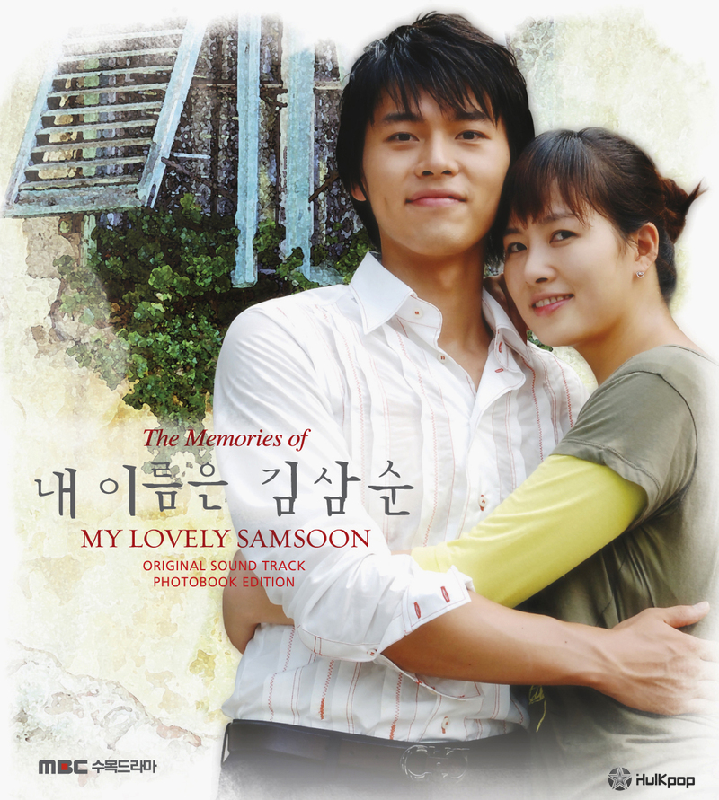Various Artists – My Name is Kim Sam Soon OST Vol. 2 – The Memories of My Lovely Sam Soon
