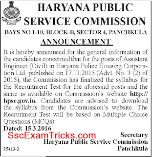 HPSC Assistant Engineer Civil Latest News