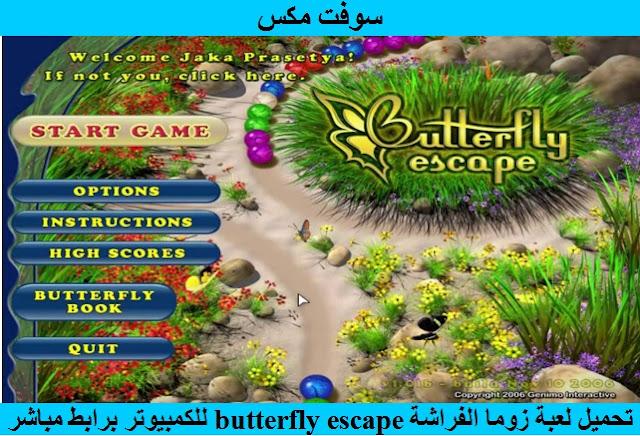 تحميل لعبة زوما الفراشة butterfly escape للكمبيوتر برابط مباشر ميديا فاير