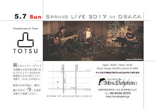 """凸 """"TOTSU"""" Spring LIVE 2017 in OSAKA"""