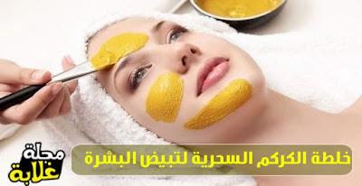 فوائد الكركم للوجه , و خلطة الكركم لتبيض الوجه , وصفة الكركم لتبيض الوجه