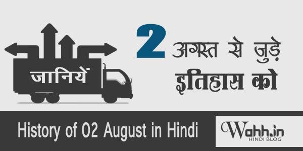 2-august-Aaj-Ka-itihaas-History