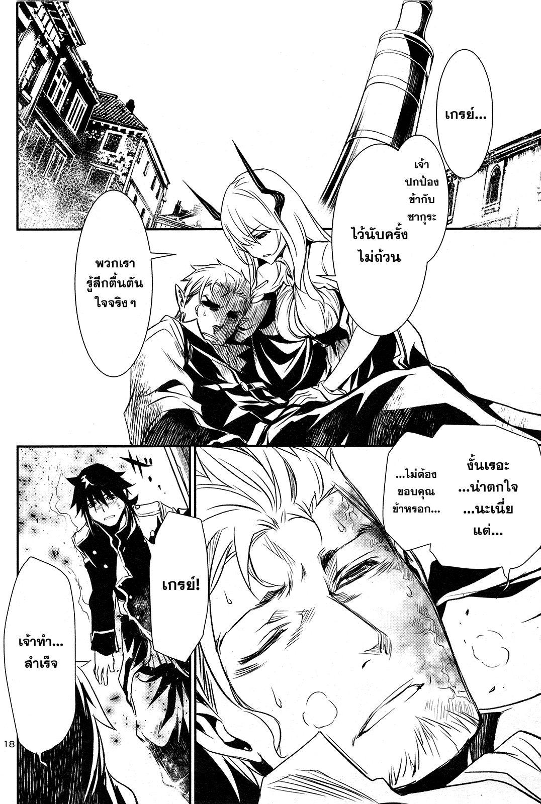 อ่านการ์ตูน Shinju no Nectar ตอนที่ 4 หน้าที่ 18