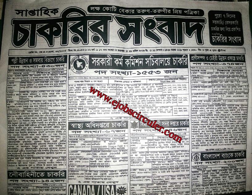 Shaftahik chakrir khobor1