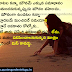 Best Telugu inspirational quotes - Best Inspirational Telugu Quotes - Best Telugu quotes - Feel Good thoughts