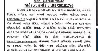 Lokrakshak Recruitment Board Constable PET / PST Call
