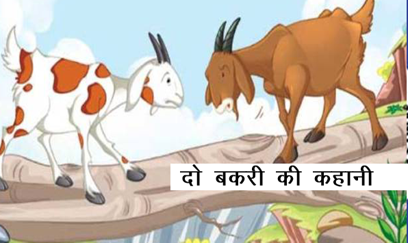 Two-Goat-Cross-River-Hindi-Story
