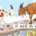 कुमति और सुमति: दो बकरियों की कहानी