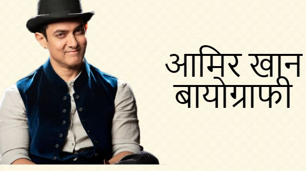 Image result for biography of amir khan in hindi