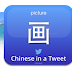 画 picture - Chinese in a Tweet