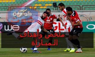 """أهداف وملخص مباراة الزمالك وطلائع الجيش """"2 - 2"""" في الدوري المصري"""