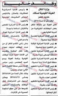 جريدة الاهرام - سكك حديد مصر 2016