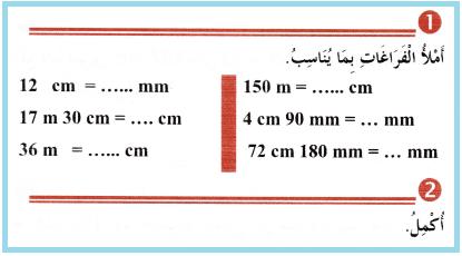 الدعم في قياس الأطوال و منتصف القطعة