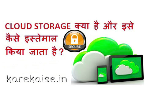 Cloud Storage kya hai.