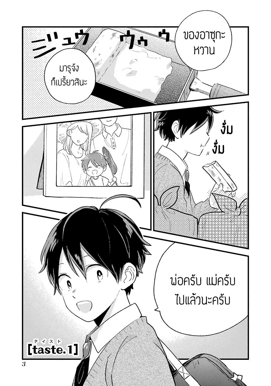 อ่านการ์ตูน Hoshoku-kei heroine ni ato ichi-nen inai ni taberaremasu ตอนที่ 1 หน้าที่ 5