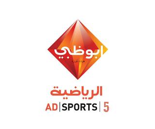 مشاهدة قناة ابو ظبي الرياضية بث مباشر بدون تقطيع Abu Dhabi sports