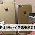 iPhone7手机电池使用小技巧,延长电池使用时间