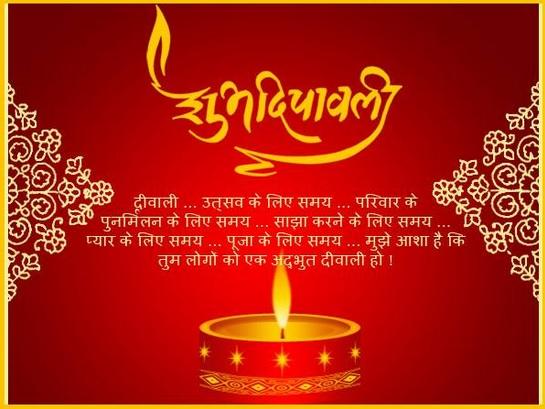 Happy diwali season by sharing the diwali greetings in hindi free the brilliance of sharing diwali greetings in hindi m4hsunfo